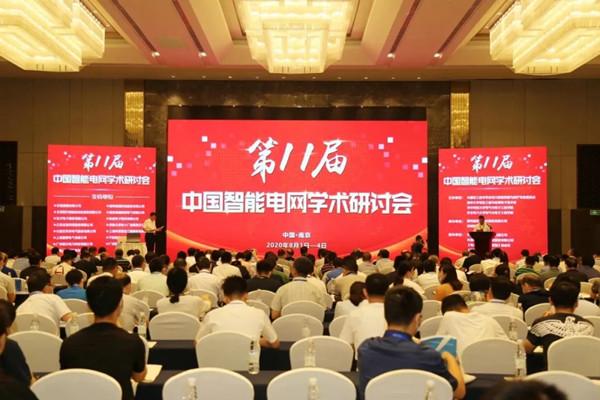 2020年第11届中国智能电网学术研讨会完美落幕