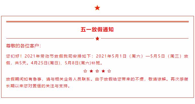 关于2021五一劳动节放假通知